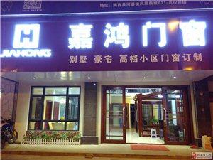 嘉鴻門窗(揭西)專賣店