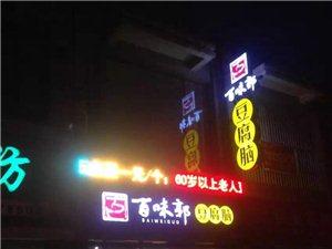 百味郭豆腐腦主題餐廳