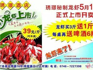 秘制小龙虾15年5月16日正式在宁远开市