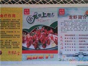 琇璟酒店新推出特色菜:秘制小龙虾