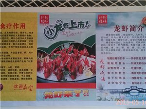 �L�Z酒店新推出特色菜:秘制小龙虾