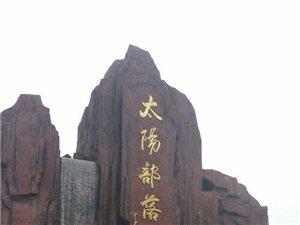 5月30日泰安太阳部落亲子一日游