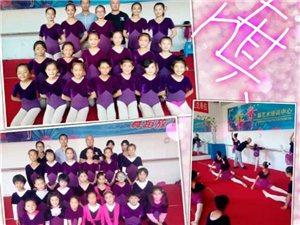 旗艺舞蹈培训中心