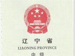 代发全国各省中、高级职称论文。