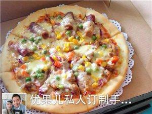 优果儿披萨 小龙虾私人订制