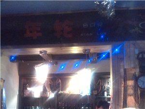 五年老店_年轮Bar