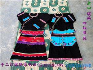 老山瑶族服饰