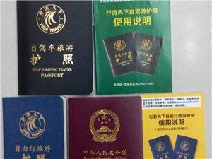 自驾游护照,自由行护照