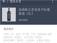 法國紅酒一瓶,半價出售。