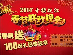2014幸福从江春节联欢晚会