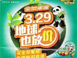 全友家居3.29-3.30狂放两天,买全友免费畅游香港