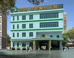 江晓年轮骨科医院