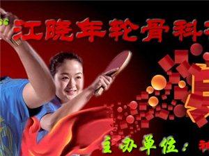 """""""江晓年轮骨科杯""""乒乓球赛"""