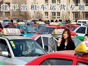 建平出租车运营专题