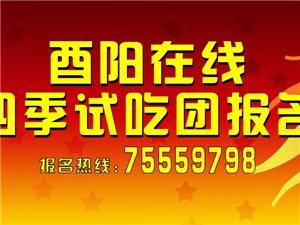 酉阳在线第四季试吃团成员招募@一起去白吃白喝吧
