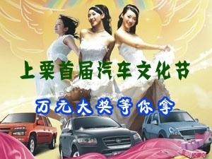 上栗县首届汽车文化节