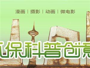 2014年全国环保科普创意大赛