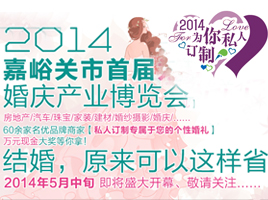 2014嘉峪关首届婚庆产业博览会