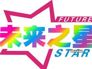 """未来之星 炫彩飞扬安化县""""罗马商业广场童话王国杯""""儿童艺术节"""