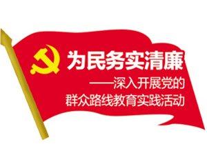 萍乡市旅游局深入开展党的群众路线教育实践活动专栏