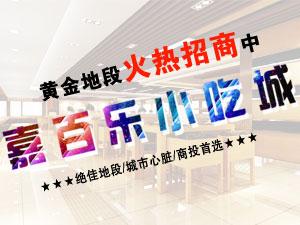 金沙国际网上娱乐官网嘉百乐餐饮文化管理有限公司隆重招商