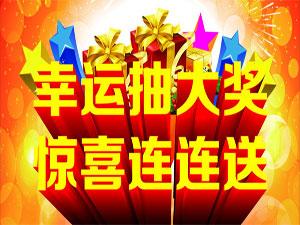巴彦网第十期千元大奖抢楼活动―回贴就送 多回多送