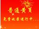 桂林之家免费收录普通黄页