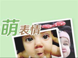金沙娱乐最萌宝宝大赛