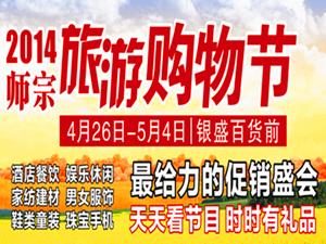 2014金沙网站旅游购物节