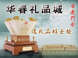 江西华春礼品城乐平店专题论坛活动