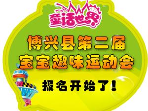 博兴县第二届宝宝趣味运动会报名开始了!
