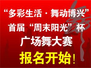 """""""多彩生活・舞动博兴""""首届""""周末阳光""""杯广场舞大赛"""
