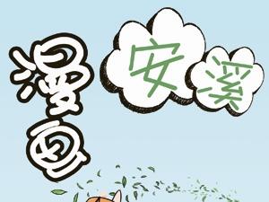 【漫画安溪】-和芊芊一同悠游安溪