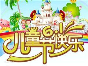 """""""六・一""""���H�和��――children's day"""