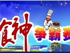 陵县第一届食神争霸赛