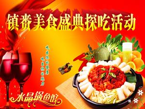 镇赉美食盛典免费体验团第1站-水晶锅鱼馆