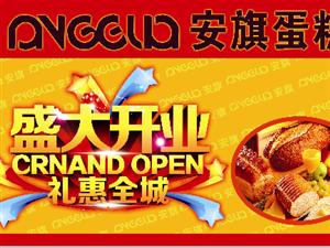 安琪蛋糕入驻清水县金河广场 2014年5月 10日隆重开业
