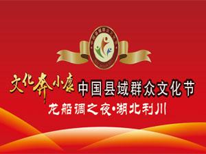 文化奔小康中国县城群众文化节汽车文化巡礼湖北利川