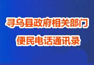 寻乌县政府部门便民电话通讯录,2014客运汽车时刻表