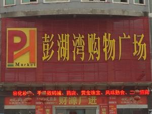 定山彭湖中心商��V�觥ふ��w出租