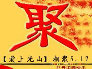 光山在线网首届网友聚会暨打造高绩效团队一日户外交流活动