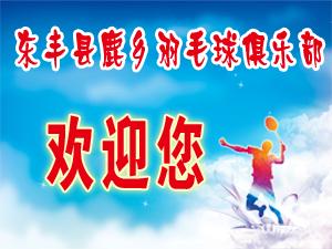 威尼斯人线上官网县鹿乡羽毛球俱乐部争霸赛
