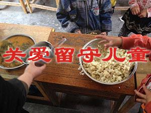 看望夹江县麻柳乡留守儿童活动