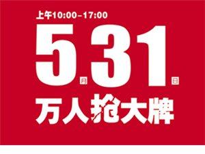 5.31福州兰舍硅藻泥联合40大一线品牌为六一儿童节献礼