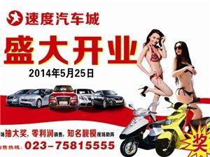 5月25日名模助阵速度车城盛大开业