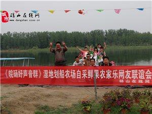 皖砀好声音群湿地划船KTV网友联谊会