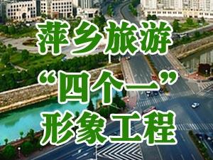"""萍乡旅游""""四个一""""形象工程专栏"""