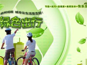 """圣丰商业街杯""""低碳出行,健康环保""""骑行活动"""
