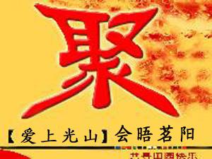 光山在线网第二届网友聚会暨高端商务论坛茗阳汤泉温泉之旅