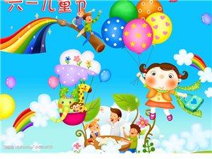 2014国际六一儿童节